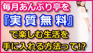 毎月あんぷり亭を『実質無料』で…!?