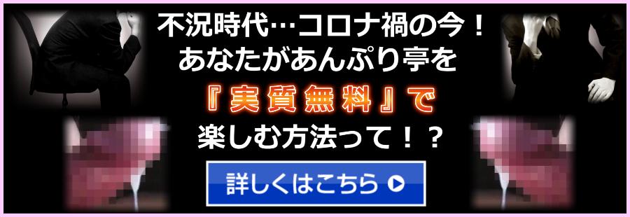 不況時代 コロナ禍 あんぷり亭 youtube